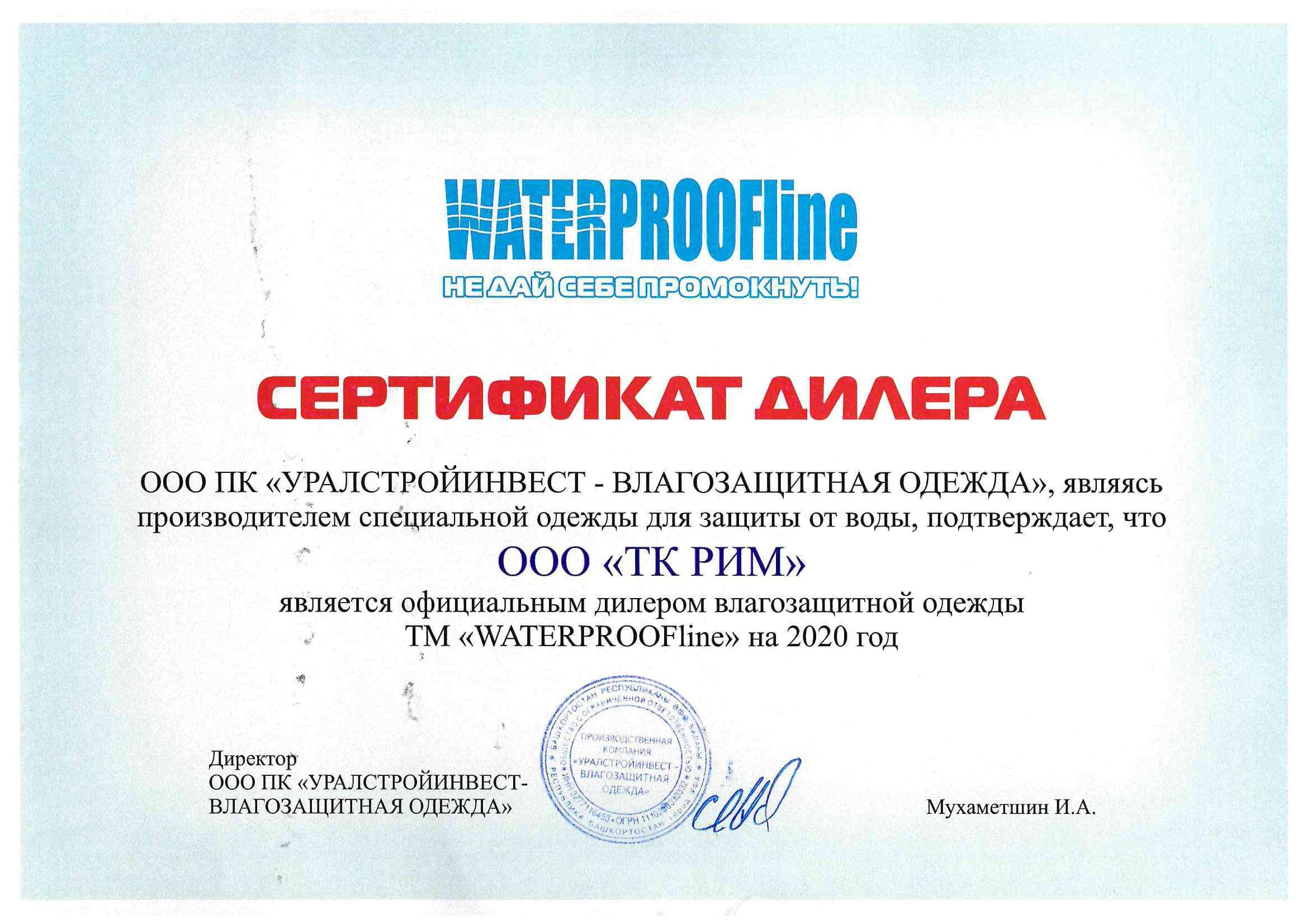 Сертификат WATERPROOFline на 2018 ООО ТК РИМ