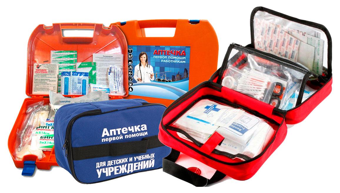 виды аптечек первой помощи